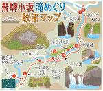 飛騨小坂滝めぐり散策マップ