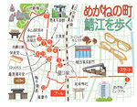 福井鯖江めがねの町ウォーキングマップ