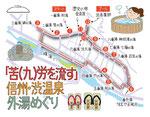 信州渋温泉外湯めぐりマップ
