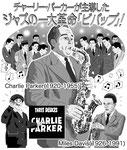 音楽 ミュージシャン jazz チャーリー・パーカー マイルス・デイヴィス