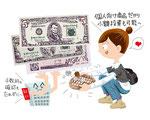 金融 経済 個人向け小額投資