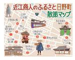 近江日野散策マップ