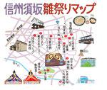 信州須坂ひな祭りマップ