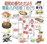 青森八戸昭和横丁マップ