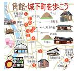 角館城下町ウォーキングマップ