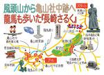 長崎さるく風頭山亀山社中跡マップ