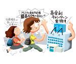 金融 経済 信金の高金利キャンペーン