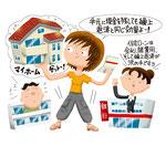 金融 経済 住宅ローン繰上返済