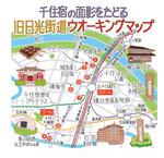 千住宿旧日光街道ウォーキングマップ