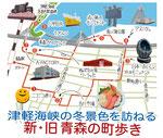 青森町あるきウォーキングマップ
