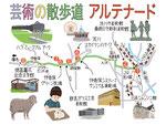 伊香保渋川アルテナード散歩マップ