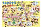 青山学院大学イラストマップ