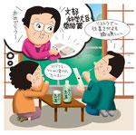 金融 経済 川柳懸賞