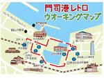 門司港レトロウォーキングマップ