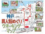 神戸異人館めぐりウォーキングマップ