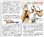イラストコラム ボヤージエアーギター