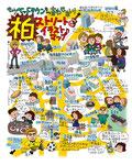 柏ストリートイラストマップ