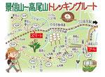 景信山〜高尾山トレッキングルート