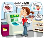 金融 経済 ATM返済
