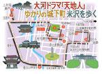 米沢天地人城下町ウォーキングマップ