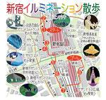 新宿イルミネーションマップ