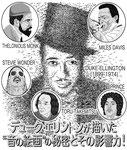 音楽 ミュージシャン jazz モンク マイルス スティービー・ワンダー 武満徹 エリントン プリンス