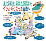 青森新幹線観光路線マップ