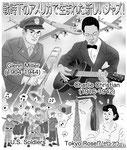 音楽 ミュージシャン jazz グレンミラー チャーリー・クリスチャン 東京ローズ