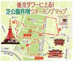 芝公園東京タワーウォーキングマップ