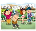 家族 家庭 夫婦 親子 ゴルフ