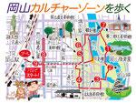 岡山カルチャーゾーンウォーキングマップ