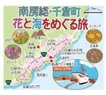 南房総千倉町花と海マップ