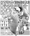 音楽 ミュージシャン jazz ディジー・ガレスピー