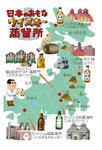 全国ウイスキー蒸留所マップ