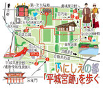 京都平城宮跡ウォーキングマップ