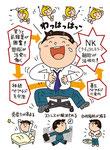 NK細胞 ナチュラルキラー