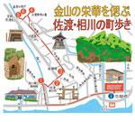 佐渡相川金山ウォーキングマップ