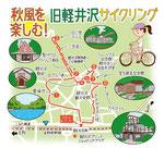 旧軽井沢サイクリングマップ
