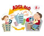 金融 経済 ADSL