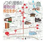 桐生織物ノコギリ屋根ウォーキングマップ
