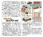イラストコラム 京商SUGOIモップ