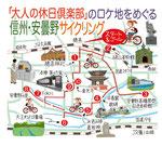 信州安曇野サイクリングマップ