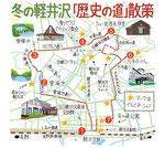 冬の軽井沢歴史の道散策マップ
