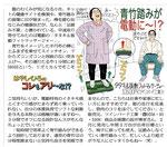 イラストコラム 電動青竹踏み