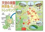 神津島天上山トレッキングマップ