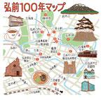 青森弘前100年マップ