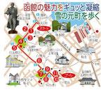 函館元町ウォーキングマップ