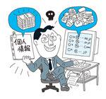 人間 社会 個人情報 犯罪 流出 管理 問題 トラブル