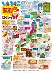 全国名産特産品マップ