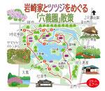 六義園岩崎家ツツジ散策マップ